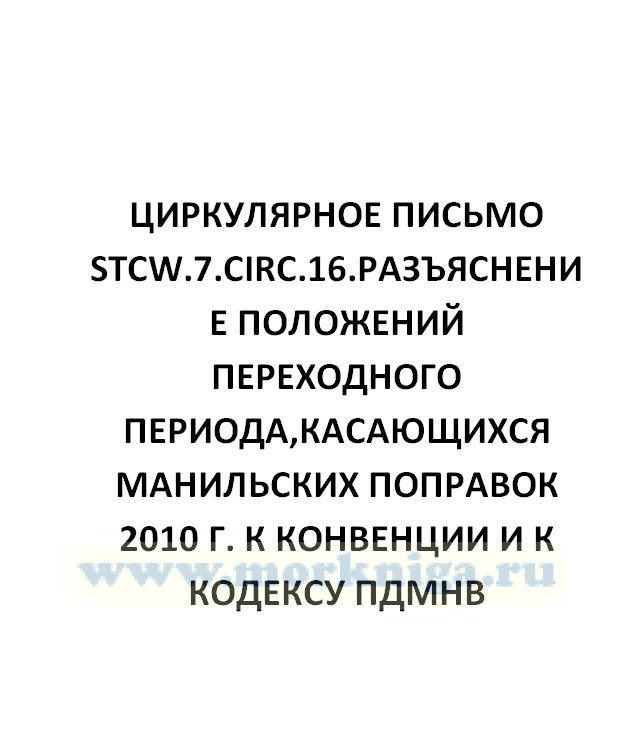 Циркулярное письмо COMSAR.Circ.22.Руководство по полям ввода данных для баз данных поиска и спасания