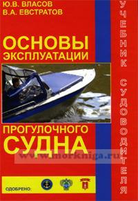 Основы эксплуатации прогулочного судна. Учебник судоводителя