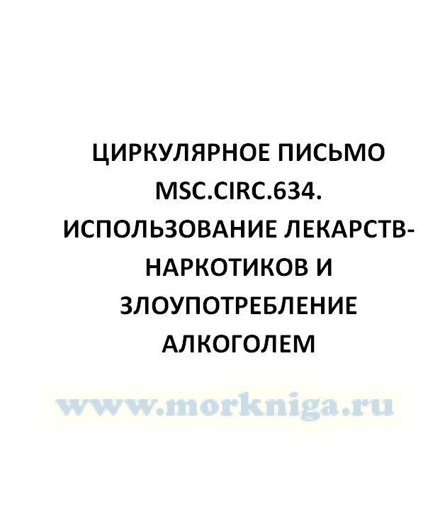 Циркулярное письмо MSC.Circ.634. Использование лекарств-наркотиков и злоупотребление алкоголем