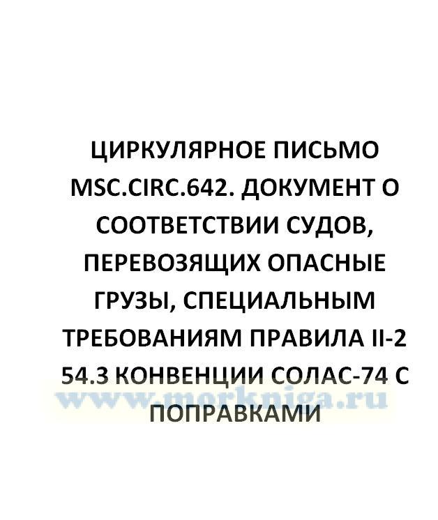 Циркулярное письмо MSC.642  Документ о соответствии судов, перевозящих опасные грузы, специальным требованиям правила II-2 54.3 Конвенции СОЛАС-74 с поправками