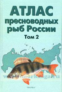 Атлас пресноводных рыб России. Том 2