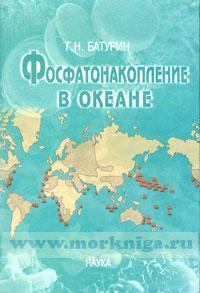 Фосфатонакопление в океане