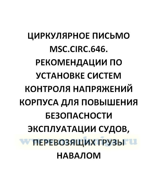 Циркулярное письмо MSC.Circ.646. Рекомендации по установке систем контроля напряжений корпуса для повышения безопасности эксплуатации судов, перевозящих грузы навалом