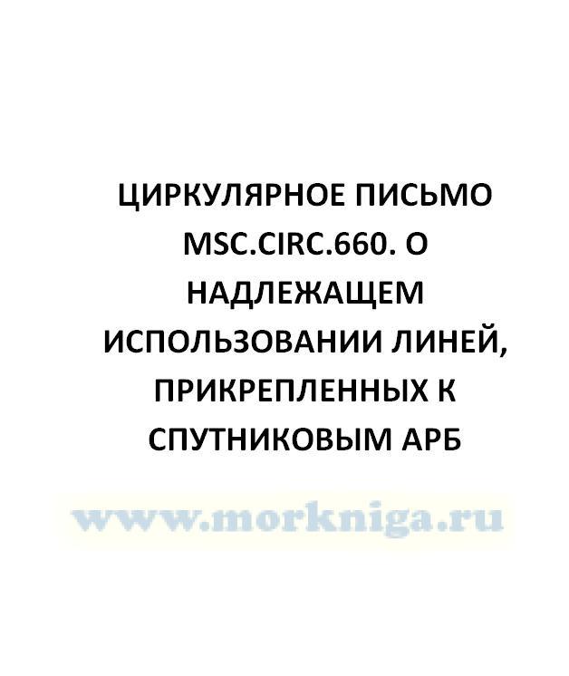 Циркулярное письмо MSC.Circ.660. О надлежащем использовании линей, прикрепленных к спутниковым АРБ