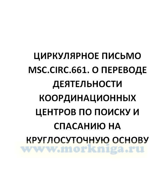 Циркулярное письмо MSC.Circ.661. О переводе деятельности координационных центров по поиску и спасанию на круглосуточную основу