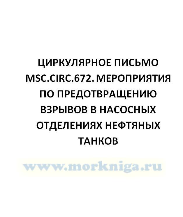 Циркулярное письмо MSC.Circ.672. Мероприятия по предотвращению взрывов в насосных отделениях нефтяных танков