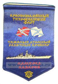 Вымпел. КТОФ РФ Тяжелый атомный ракетный крейсер