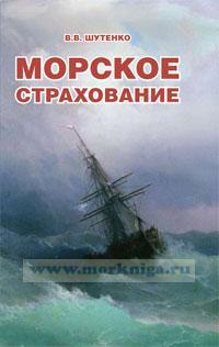 Морское страхование