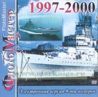 CD ФлотоМастер 1997-2000 (Электронная версия 9-ти номеров)