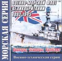CD Военно-морской флот Великобритании 1893-1945 (Линкоры, Эсминцы, Крейсера) (392)
