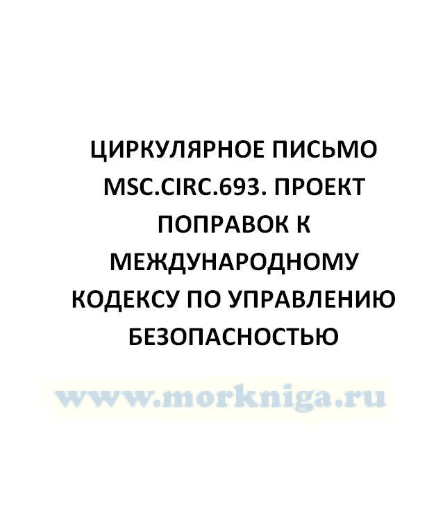 Циркулярное письмо MSC.Circ.693. Проект поправок к Международному кодексу по управлению безопасностью