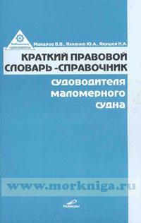 Краткий правовой словарь-справочник судоводителя маломерного судна