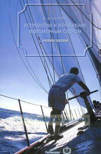 Устройство и управление маломерным судном
