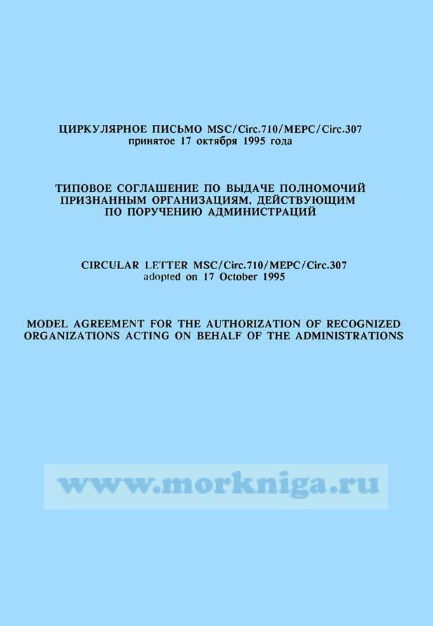 Циркулярное письмо MSC.Circ.710. МЕРС Circ.307. Типовое соглашение по выдаче полномочий признанным организациям, действующим по поручению администраций