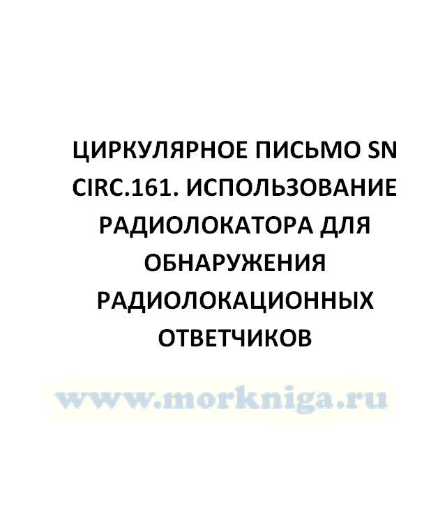 Циркулярное письмо SN Circ.161  Использование радиолокатора для обнаружения радиолокационных ответчиков