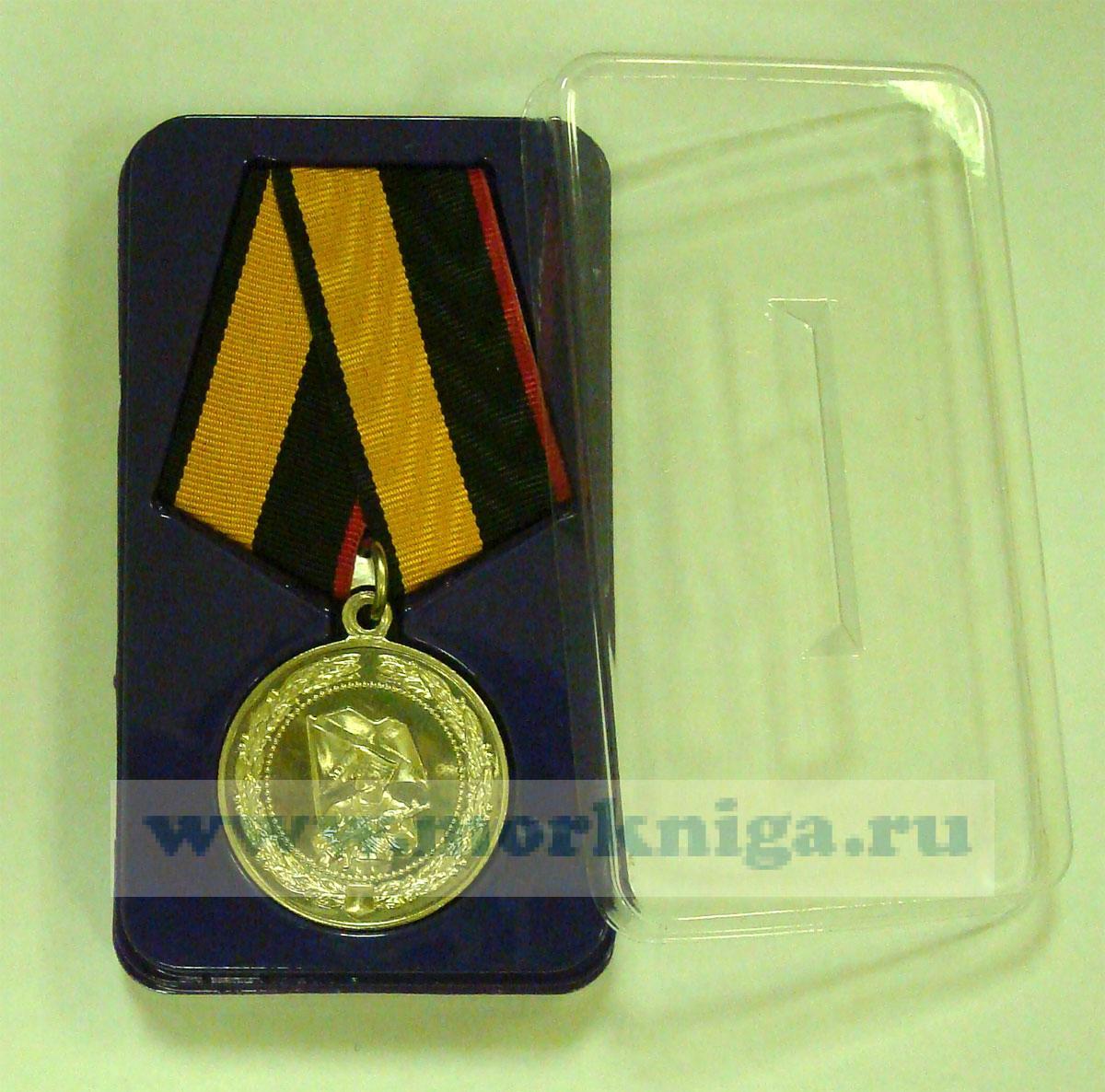 """Медаль """"За службу в морской пехоте. Министерство обороны Российской Федерации"""" в пластиковом футляре"""