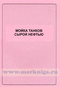 Мойка танков сырой нефтью (в соотв. с требованиями МК ПДМНВ раздела V/1)