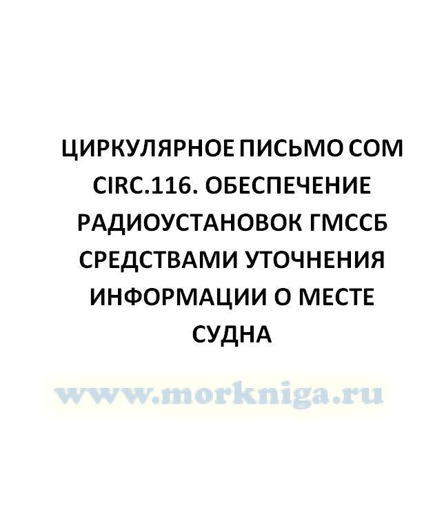 Циркулярное письмо COM Circ.116. Обеспечение радиоустановок ГМССБ средствами уточнения информации о месте судна