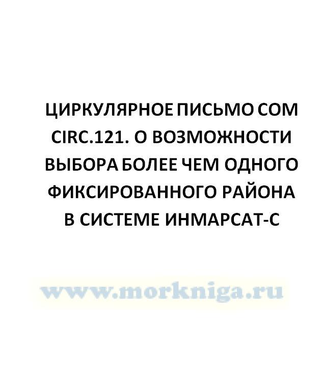 Циркулярное письмо COM Circ.121. О возможности выбора более чем одного фиксированного района в системе ИНМАРСАТ-С