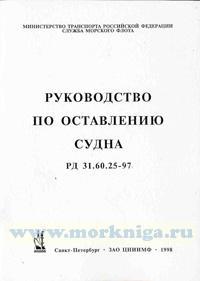 Руководство по оставлению судна РД 31.60.25-97, 1997 г.