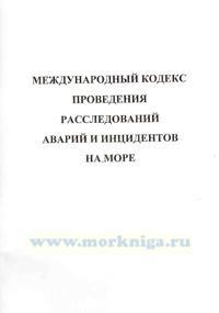 Международный кодекс проведения расследований аварий и инцидентов на море (английский / русский текст)