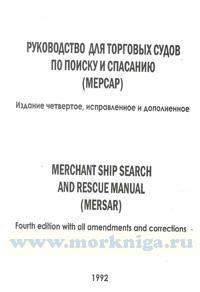 МЕРСАР Руководство для торговых судов по поиску и спасанию 1989 г. (английский / русский текст) мягкий переплет