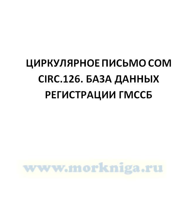 Циркулярное письмо COM Circ.126. База данных регистрации ГМССБ