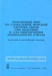 Резолюции ИМО по глобальной морской системе связи при бедствии и для обеспечения безопасности. (русский и английские тексты)