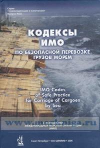 Кодексы ИМО по безопасной перевозке грузов морем. С поправками Международной морской организации на май 2010 г.. IMO Codes of Safe Practice for Carriage of Cargoes by Sea. Выпуск 32