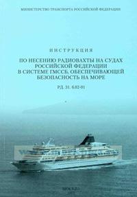 Инструкция по несению радиовахты на судах РФ в системе ГМССБ, обеспечивающей безопасность на море. РД 31.6.02-01