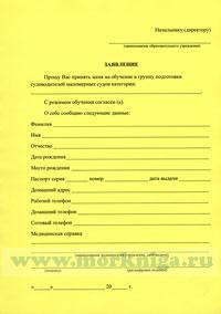 Заявление о приеме на обучение в группу подготовки судоводителей маломерных судов