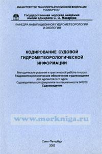 Кодирование судовой гидрометеорологической информации