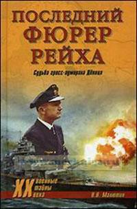 Последний фюрер рейха. Судьба гросс-адмирала Деница