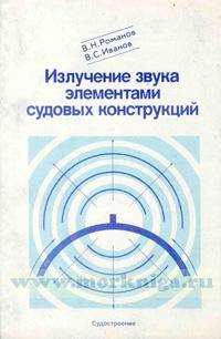 Излучение звука элементами судовых конструкций