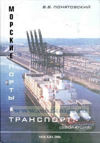 Мор�кие порты и тран�порт: (�волюци�)