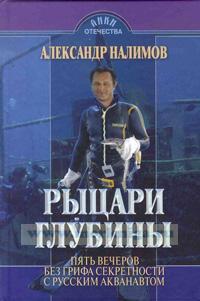 Рыцари глубины: пять вечеров без грифа секретности с русским акванавтом