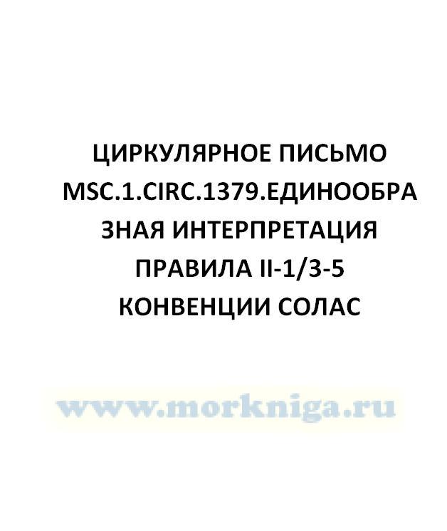 Резолюция MSC.53(66). Эксплуатационные требования к судовому приемному оборудованию системы ГЛОНАСС