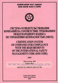 Бюллетень № 2 к системе освидетельствования компаний на соответствие требованиям МКУБ