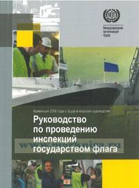 Руководство по проведению инспекций государством флага