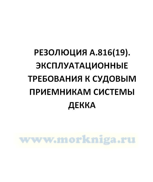 Резолюция А.816(19). Эксплуатационные требования к судовым приемникам системы Декка