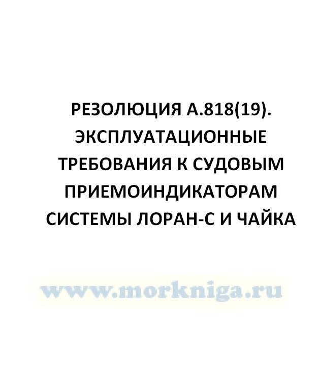 Резолюция А.818(19). Эксплуатационные требования к судовым приемоиндикаторам системы Лоран-С и Чайка