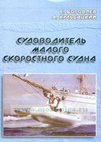 Судоводитель малого скоростного судна. Учебное пособие