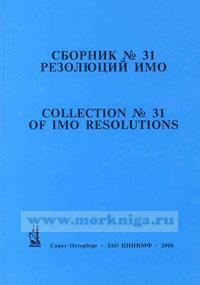 Сборник № 31 резолюций ИМО. Collection No.31 of IMO Resolutions