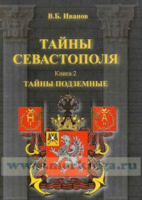 Тайны Севастополя: в 6-х книгах. Книга 2. Тайны подземные