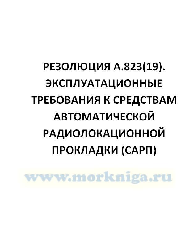 Резолюция А.823(19). Эксплуатационные требования к средствам автоматической радиолокационной прокладки (САРП)
