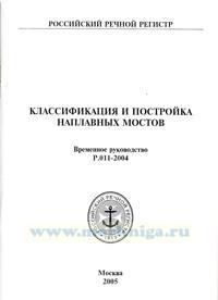 Классификация и постройка наплавных мостов. Временное руководство. Р.011-2004