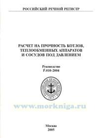 Расчет на прочность котлов теплообменных аппаратов и сосудов под давлением. Рукводство Р.010-2004
