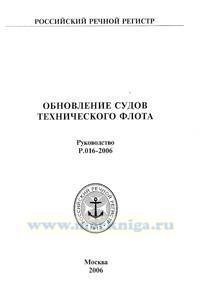 Обновление судов технического флота. Руководство Р.016-2006