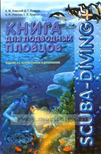 SCUBA-DIVING+. Книга для подводных пловцов