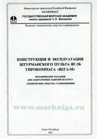 Конструкция и эксплуатация штурманского пульта ВГ- 3Б гирокомпаса